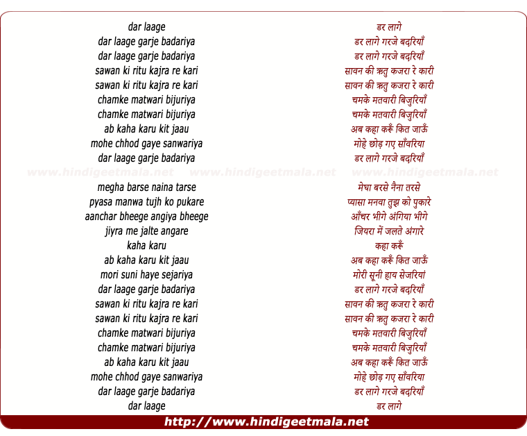 lyrics of song Dar Laage Garaje Badariyaa, Saavan Ki Rut Kajaraa Re Kaari