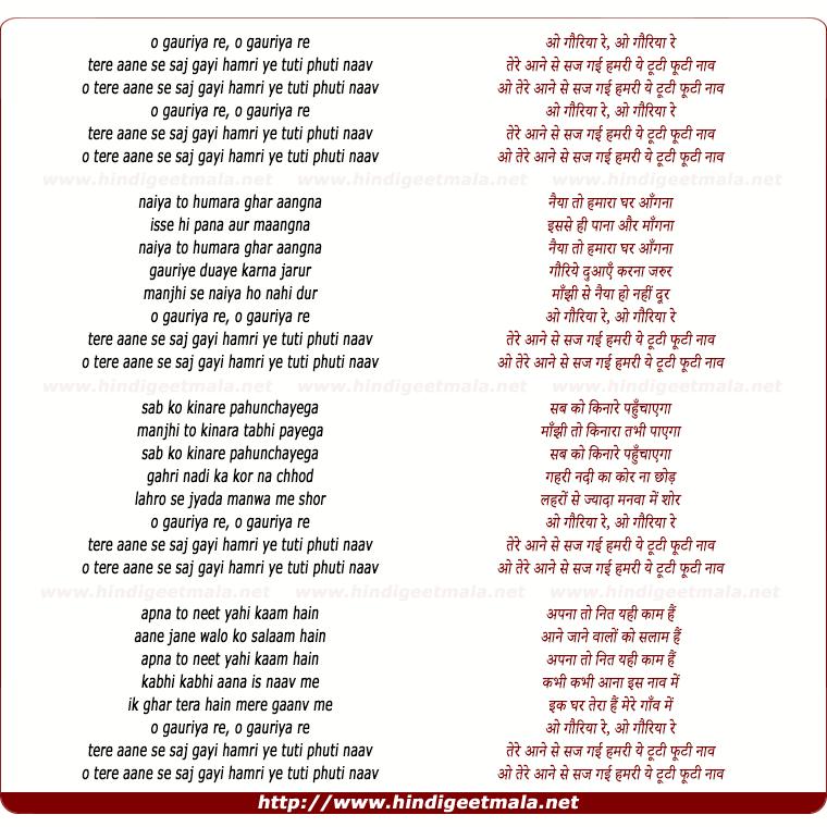 lyrics of song O Goriyaa Re, O Goriyaa Re