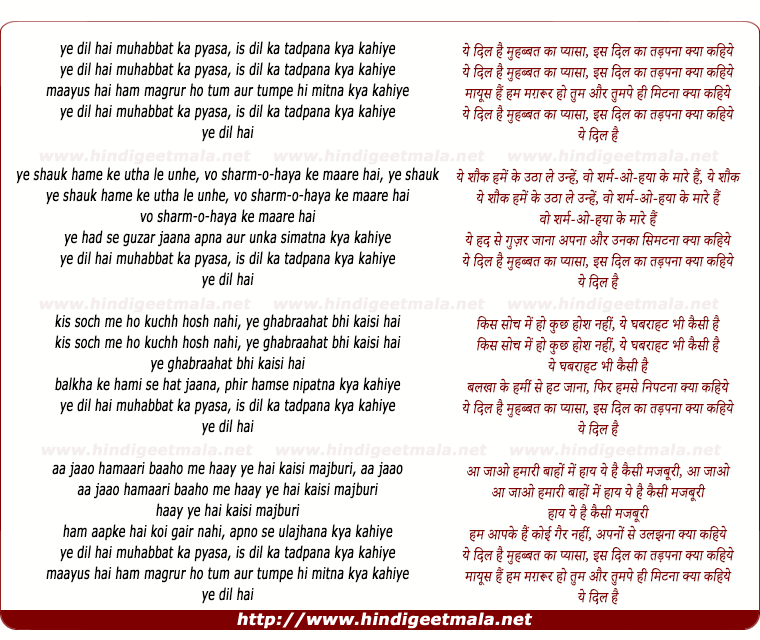 lyrics of song Ye Dil Hai Mohabbat Ka Pyaasa, Is Dil Ka Tadapna Kya Kahiye