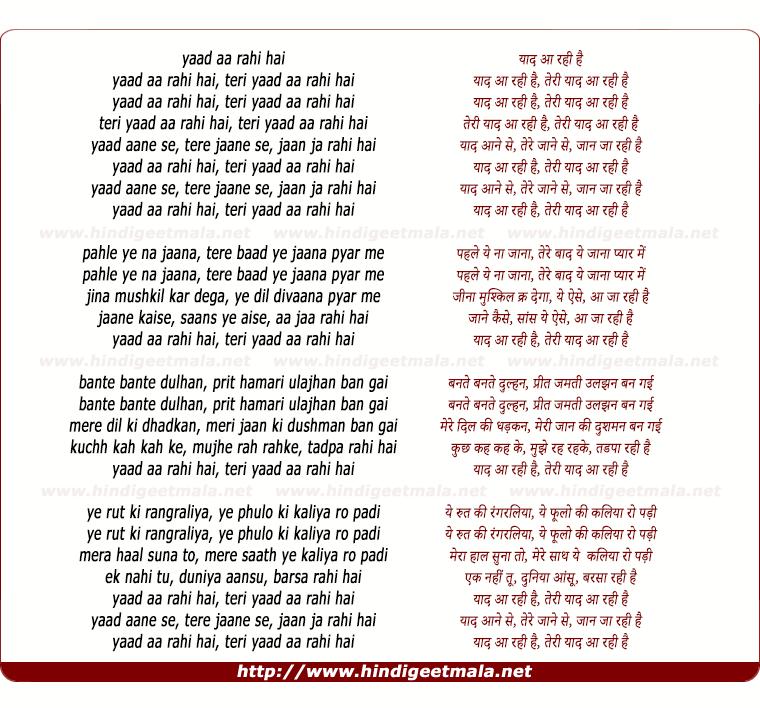 lyrics of song Yaad Aa Rahi Hai, Teri Yaad Aa Rahi Hai