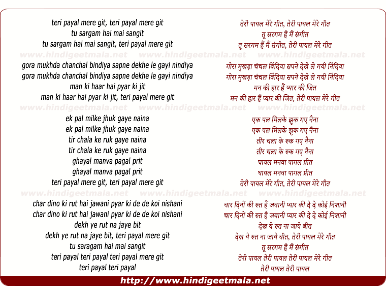 lyrics of song Teri Paayal Mere Geet, Tu Saragam Hai Main Sangit