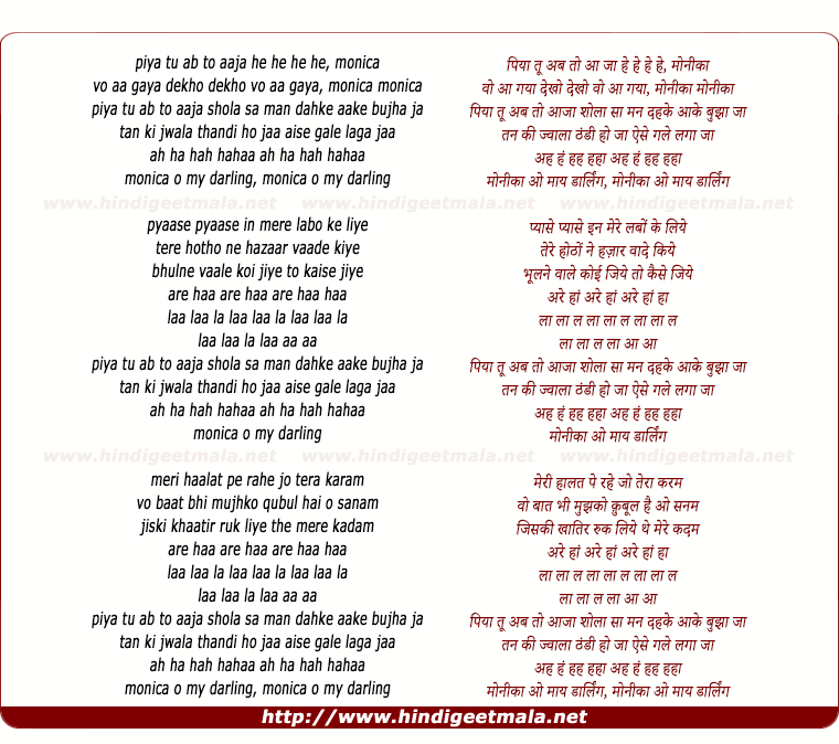 lyrics of song Piyaa Tu Ab To Aa Jaa, Sholaa Saa Man Dahake