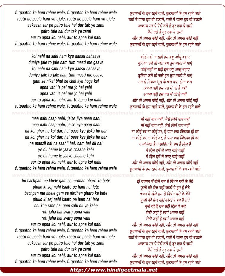 lyrics of song Futapatho Ke Ham Rahane Vaale, Raaton Ne Paalaa Ham Vo Ujaale