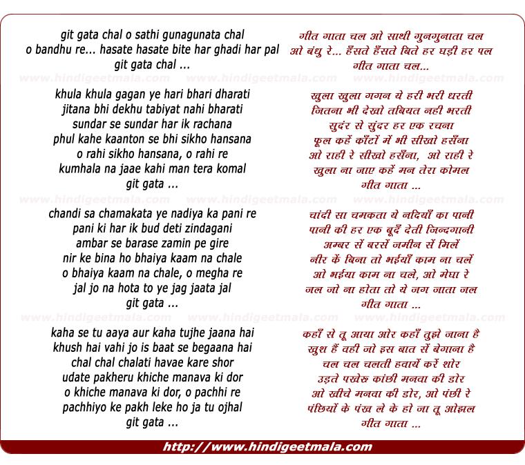 lyrics of song Git Gaataa Chal O Saathi Gunagunaataa Chal