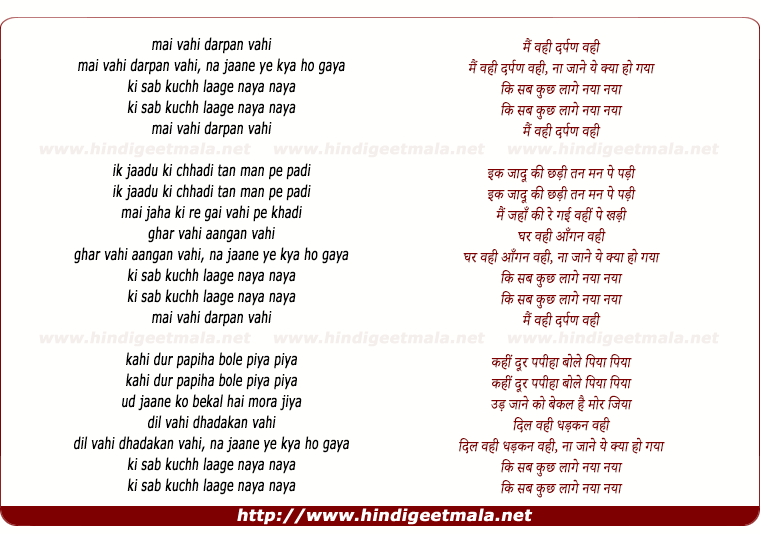 lyrics of song Main Vahi Darpan Vahi, Naa Jaane Ye Kyaa Ho Gayaa