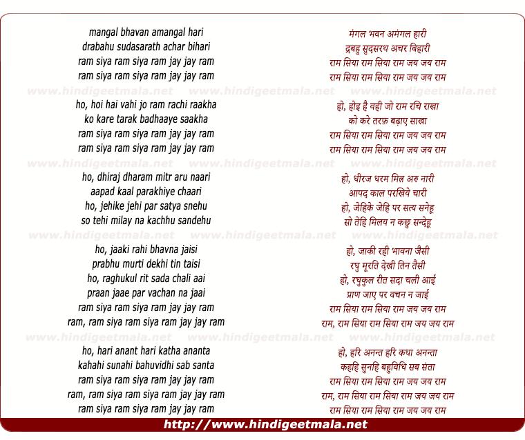 lyrics of song Mangal Bhavan Amangal Hari, Drabahu Sudasarath Achar Bihaari