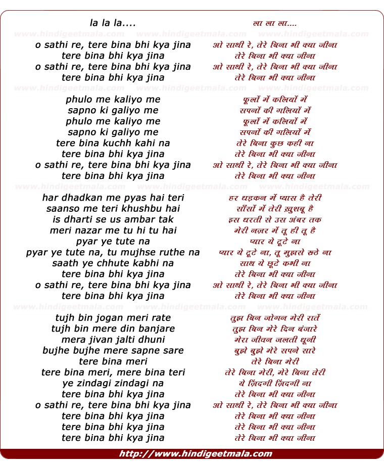lyrics of song O Sathi Re, Tere Binaa Bhi Kya Jeena