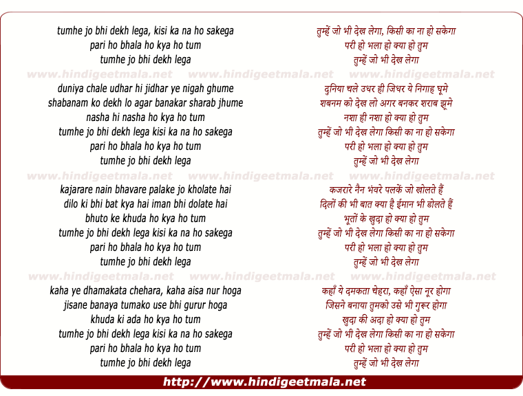 lyrics of song Tumhen Jo Bhi Dekh Legaa, Kisi Kaa Naa Ho Sakegaa