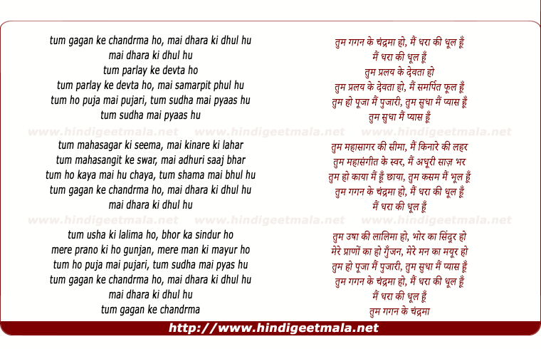 lyrics of song Tum Gagan Ke Chandrma Ho, Main Dhara Ki Dhul Hu