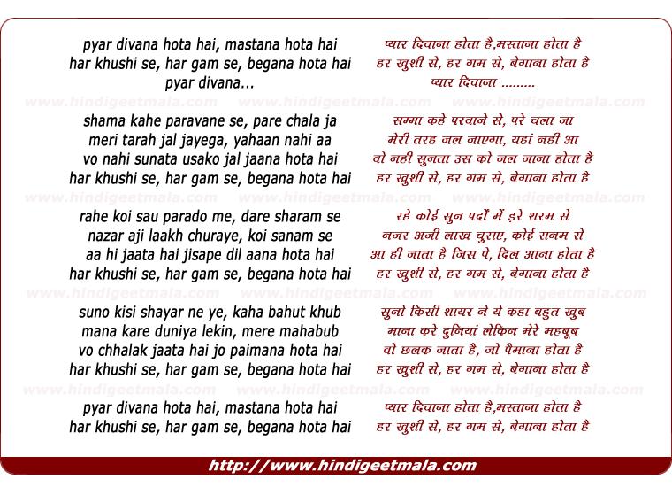 lyrics of song Pyaar Divaanaa Hotaa Hai Mastaanaa Hotaa Hai