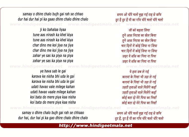 lyrics of song Samay O Dhire Chalo Bujh Gai Raah Se Chhaaon