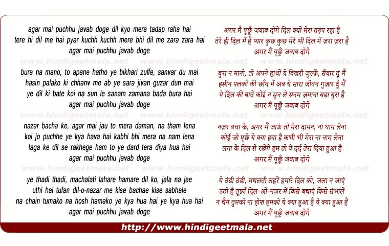 lyrics of song Agar Main Puchhun Javaab Doge, Dil Kyon Meraa Tadap Rahaa Hai