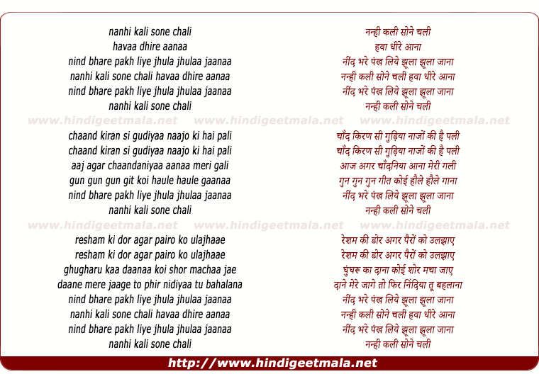 lyrics of song Nanhi Kali Sone Chali