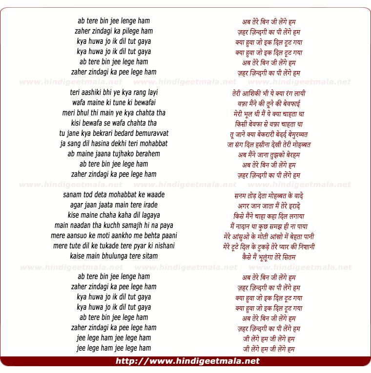 Ma Jo Kehde Agar Song Download: Ab Tere Bin Ji Lenge Ham, Zahar Zindagi Ka Pi Lenge Ham