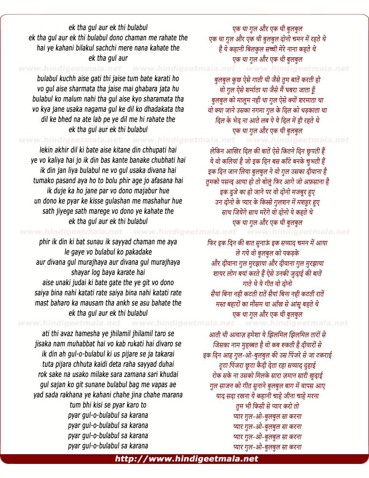 lyrics of song Ek Thaa Gul Aur Ek Thi Bulabul