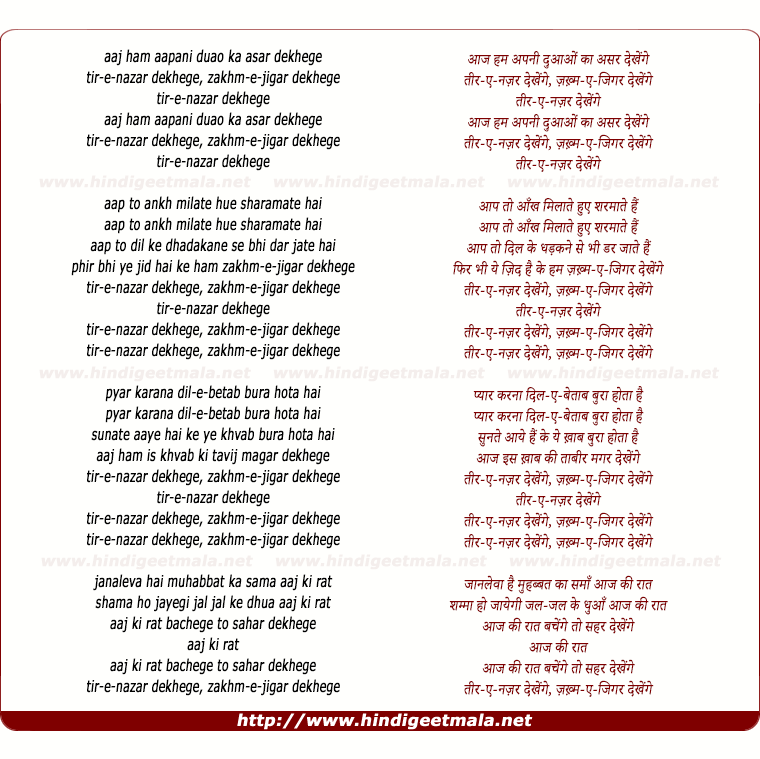 lyrics of song Aaj Ham Apni Duaon Ka Asar Dekhenge