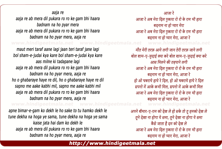 lyrics of song Aaja Re, Ab Mera Dil Pukara