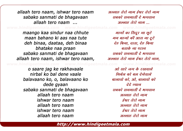 lyrics of song Allaah Tero Naam, Iish_var Tero Naam,