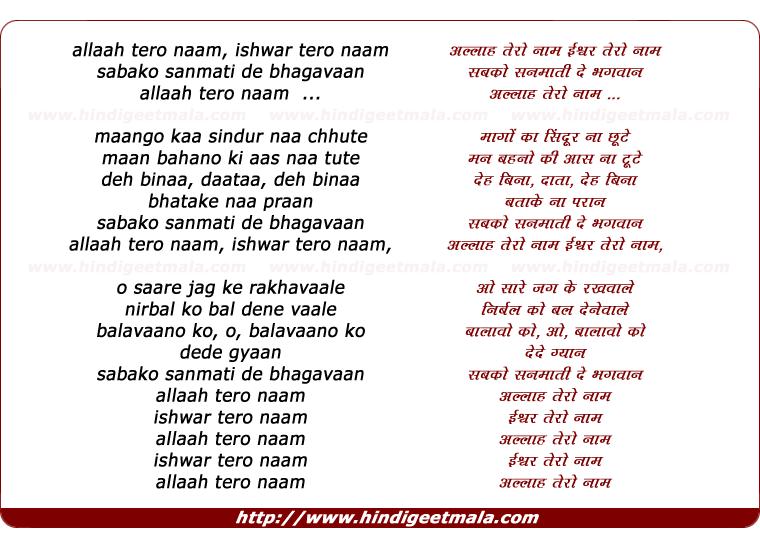 lyrics of song Allaah Tero Naam, Iishvar Tero Naam