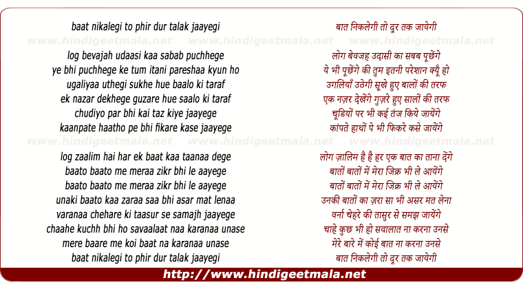 lyrics of song Baat Nikalegi To Phir Dur Talak Jaayegi
