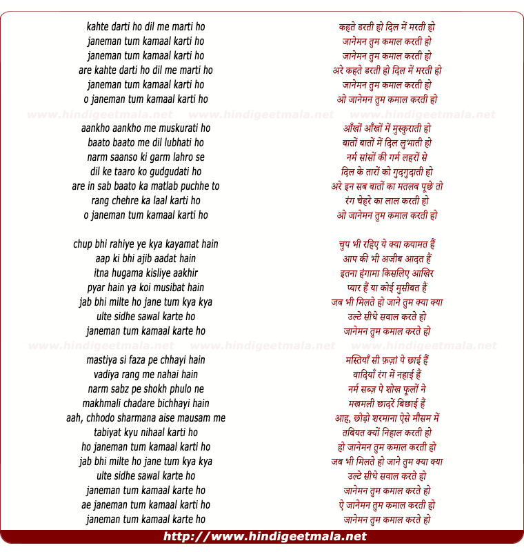 lyrics of song Janeman Tum Kamaal Karti Ho