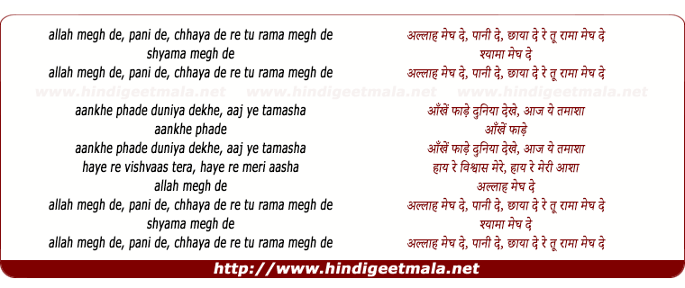 lyrics of song Allaah Megh De, Paani De Chhaayaa De Re Raamaa Megh De