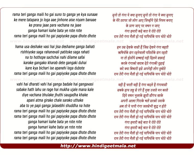 lyrics of song Raama Teri Gangaa Maili Ho Gai