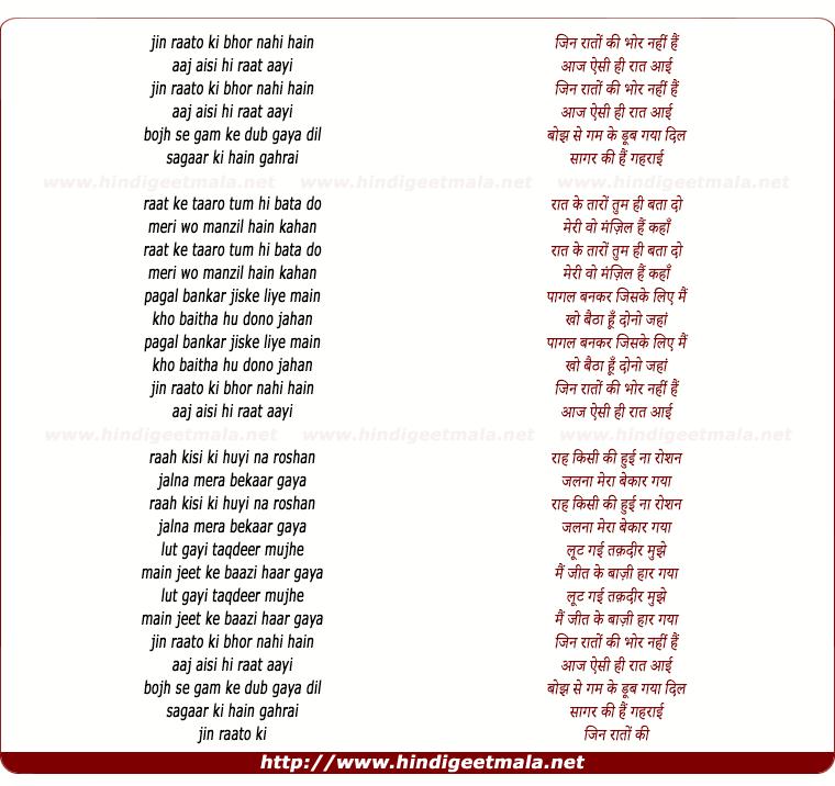 lyrics of song Jin Raaton Ki Bhor Nahin Hain, Aaj Aisi Hi Raat Aai