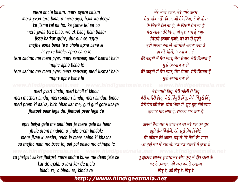 lyrics of song Meri Pyari Bindu