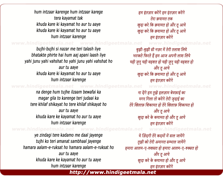 lyrics of song Ham Intazaar Karenge, Teraa Qayaamat Tak