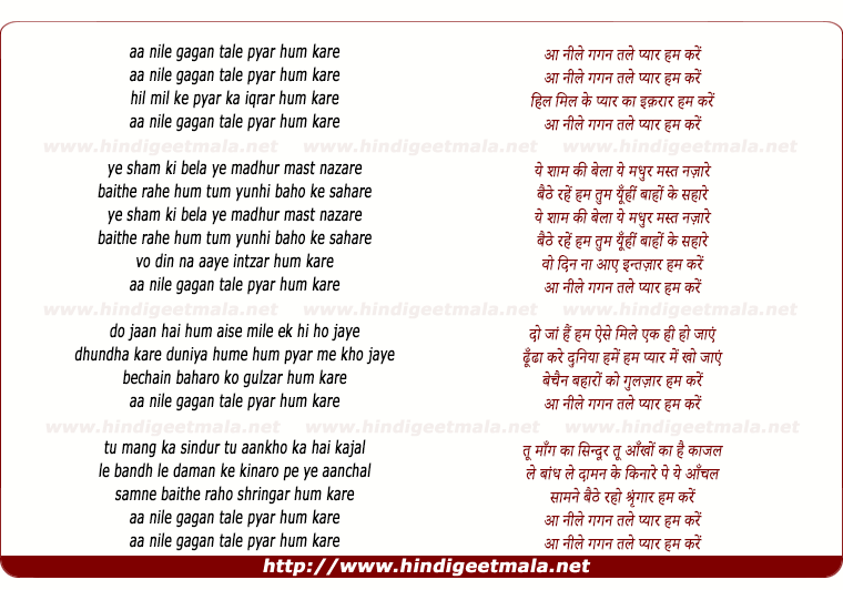 lyrics of song Aa Nile Gagan Tale Pyaar Ham Karen