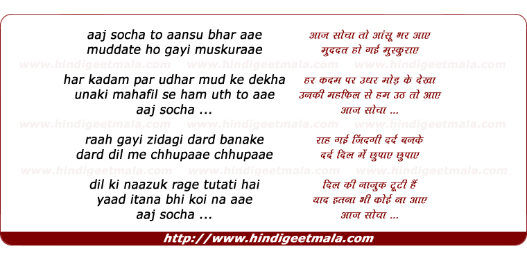 lyrics of song Aaj Sochaa To Aansu Bhar Aaye