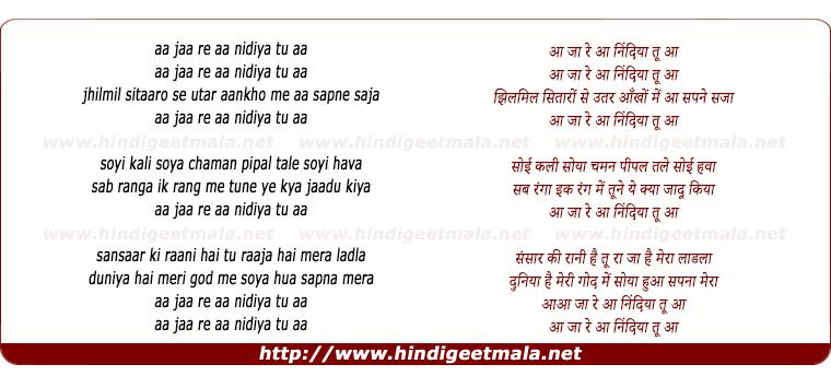 lyrics of song Aaja Ri Aa Nindiya Tu Aa, Jhilmil Sitaro Se Utar