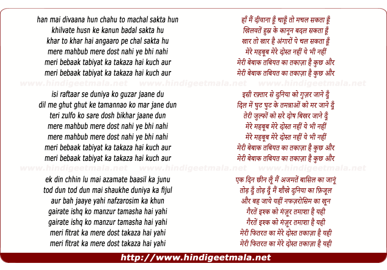 lyrics of song Haan Main Divaanaa Hun Chaahun To Mukesh Gazal