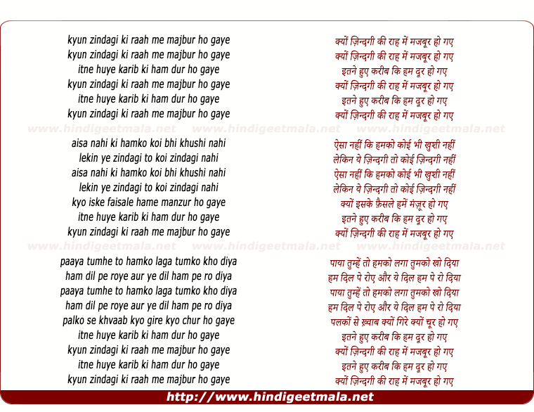 lyrics of song Kyun Zindagi Ki Raah Men Majabur Ho Gae