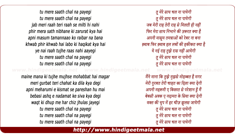 lyrics of song Tu Mere Saath Chal Na Paaegi Mukesh Gazal