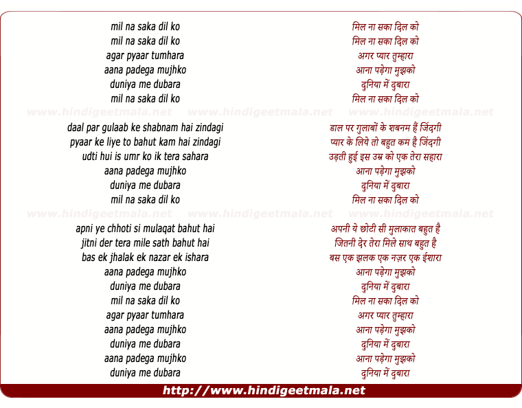 lyrics of song Mil Naa Sakaa Dil Ko Agar Pyaar Tumhaaraa Mukesh Gazal