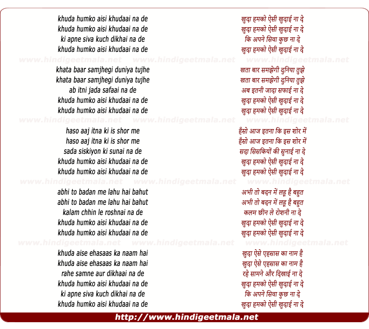 lyrics of song Khudaa Hamako Aisi Khudaai Naa De Jagjit Gazal