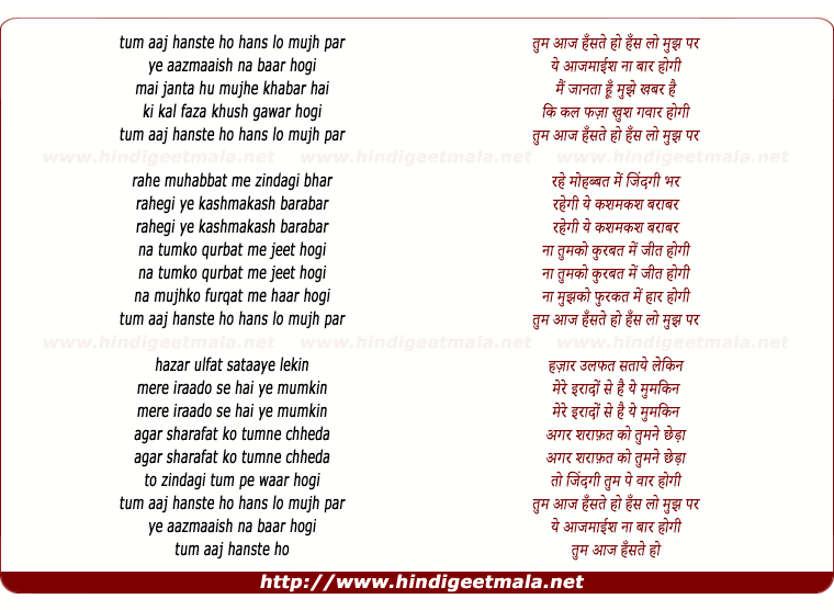 lyrics of song Tum Aaj Hansate Ho Hans Lo Mujh Par Mukesh Gazal