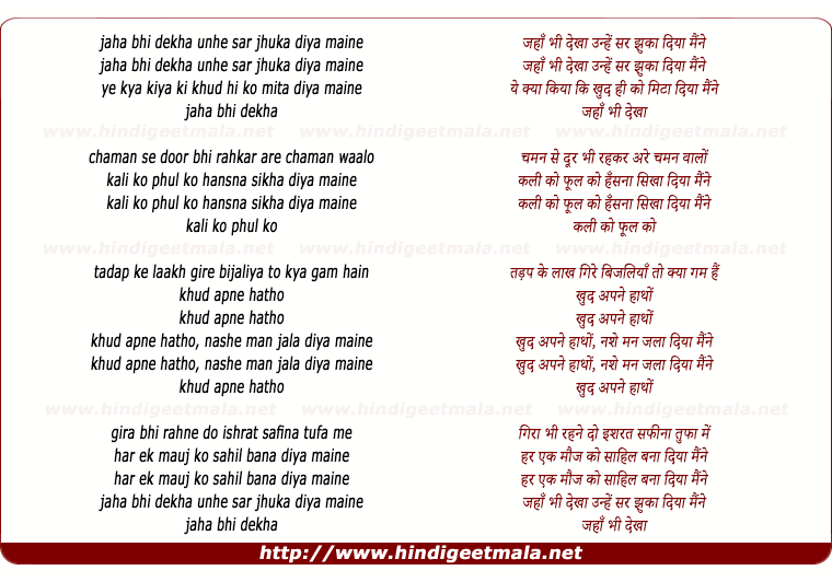 lyrics of song Jahaan Bhi Dekhaa Unhen Sar Jhukaa Diyaa Maine Mukesh Gazal