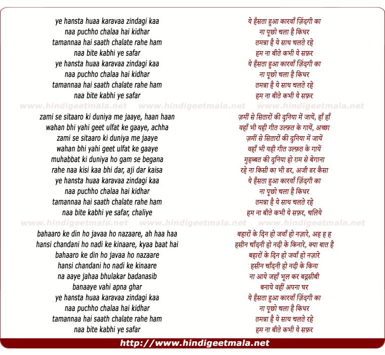 lyrics of song Ye Hansta Hua Karvaan Zindagi Ka, Na Puchho Chala Hai Kidhar