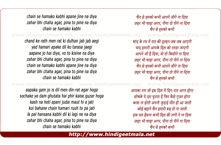 lyrics of song Chain Se Hamako Kabhi, Aapane Jine Naa Diyaa