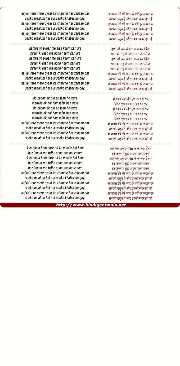 lyrics of song Aajkal Tere Mere Pyaar Ke Charche Har Zabaan Par