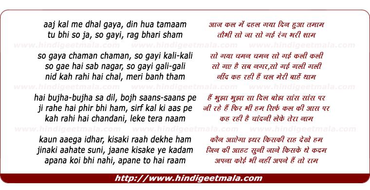 lyrics of song Aaj Kal Men Dhal Gayaa, Din Huaa Tamaam
