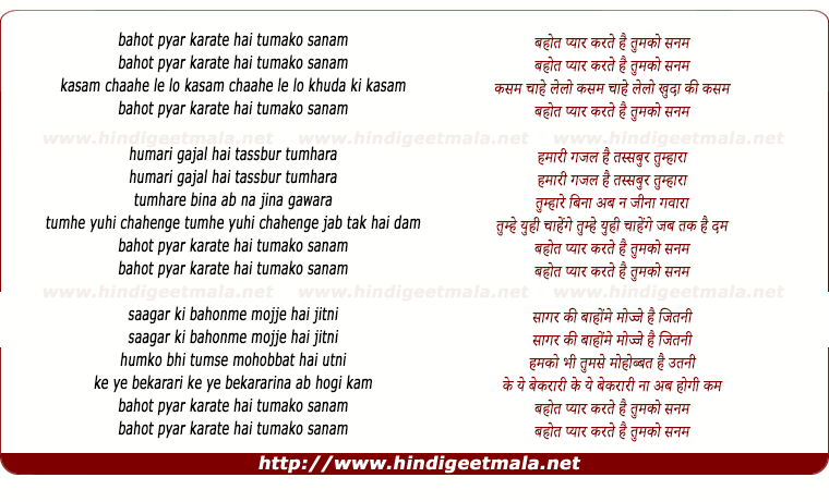 lyrics of song Bahut Pyar Karte Hai, Tumko Sanam (Female Version)