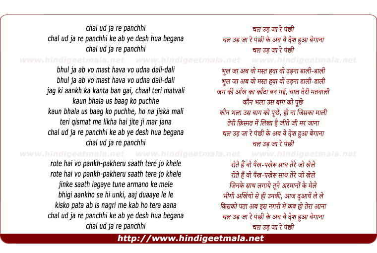 lyrics of song Chal Ud Ja Re Panchhi, Ke Ab Ye Desh Hua Begana (Part 2)