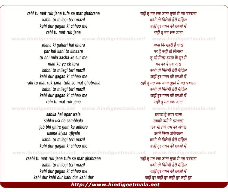 lyrics of song Raahi Tu Mat Ruk Jaana, Tufan Se Mat Ghabrana