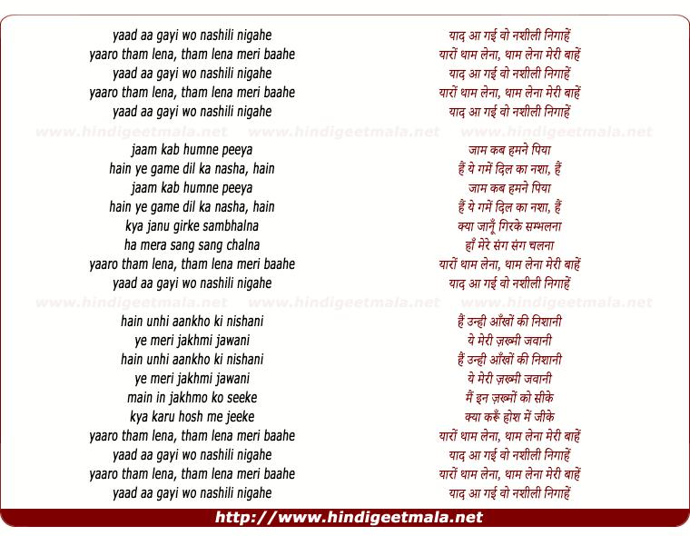 lyrics of song Yaad Aa Gai Vo Nashili Nigaahen, Yaaron Tham Lena