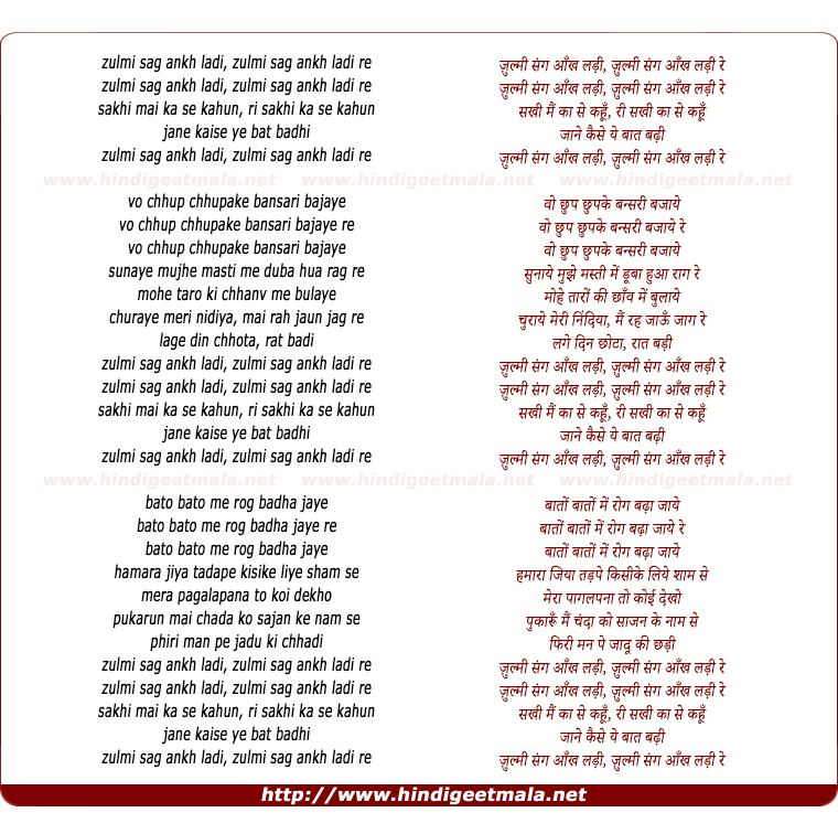 lyrics of song Zulmi Sang Aankh Ladi Re