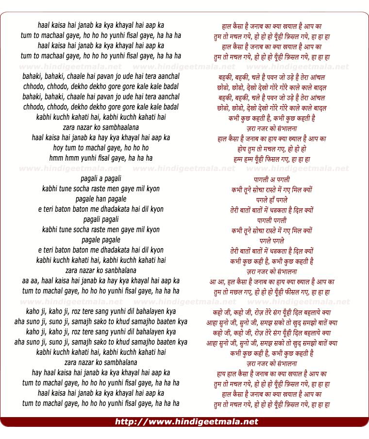 lyrics of song Haal Kaisaa Hai Janaab Kaa, Kyaa Khayaal Hai Aapakaa